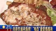【非凡】8點晚間新聞 阿根廷火烤家鄉味 碳烤拼盤大份量 劉益如