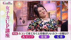 GirlsParty【静岡女子必見情報トークバラエティ】#261 Part2