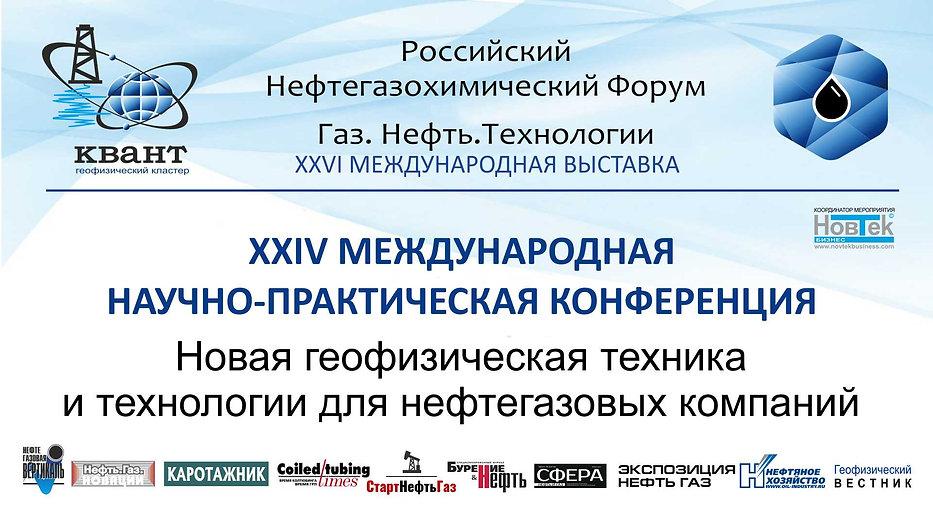 XXIII Научно-Практическая конференция г. Уфа май 2018