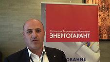 Игилов Р.Я. (Вице-Президент ОАО «САК «Энергогарант», г. Москва)