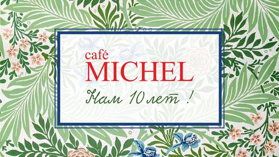 Мишель 10 лет