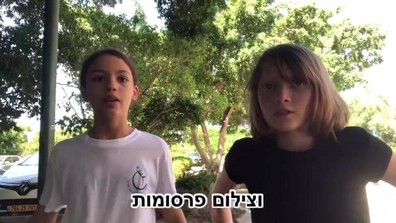מתוך שיעור וידיאו בקייטנת קיץ                                צילמו וערכו: כרמל ועדן