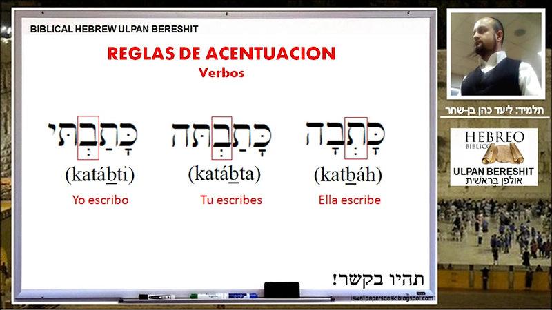 CURSO BIBLICO ULPAN (1era. Temporada)