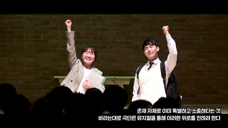 오픈아이즈 뮤지컬 소개 영상