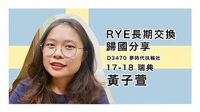 【17-18 瑞典 】 黃子萱