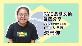 【17-18 巴西 】 沈瑩佳