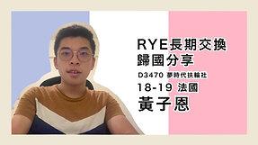 【18-19 法國 】 黃子恩