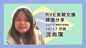 【16-17 巴西 】 沈尚琪