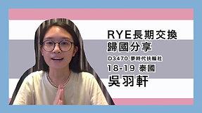 【18-19 泰國 】 吳羽軒