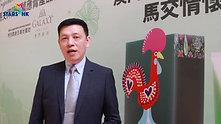 馬交牌蓮花萬應膏產品發佈會 (訪問)