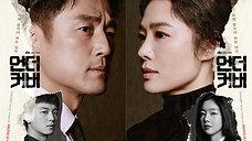 JTBC_Undercover