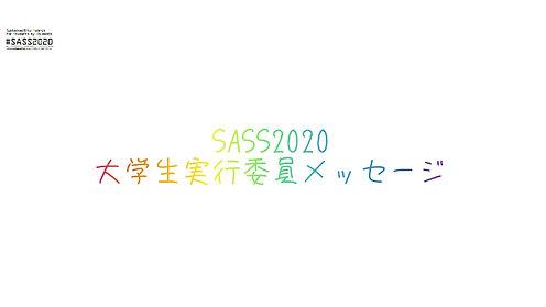 SASS2020大学生実行委員メッセージ