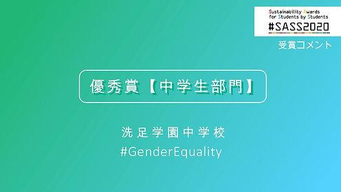 優秀賞_#GenderEquality