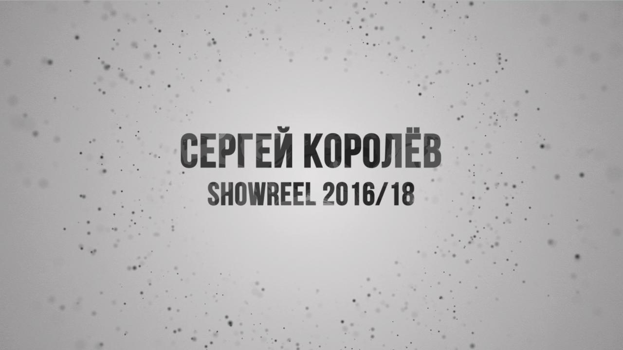 SHOWREEL 2016/18