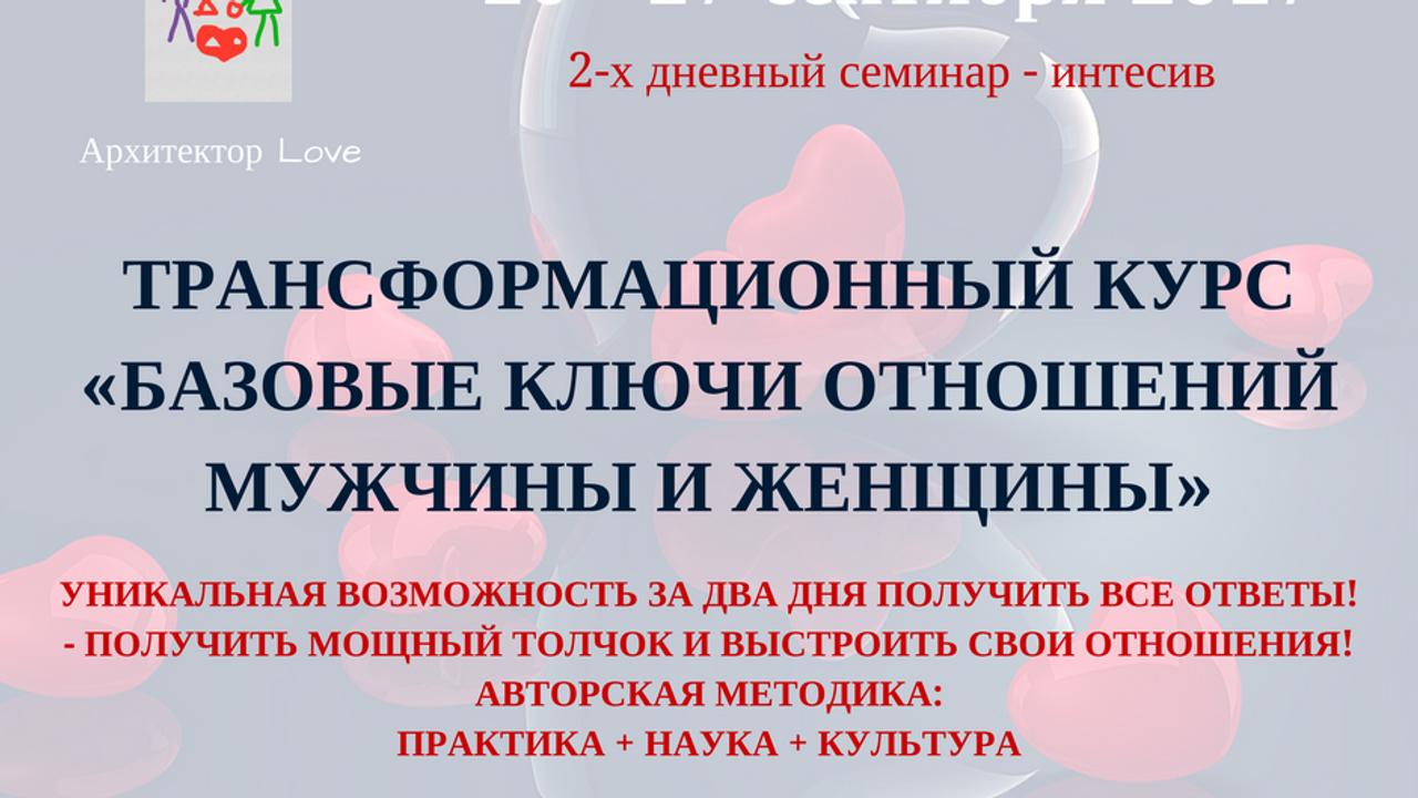 "Презентация Видео курс ""Базовые Ключи Отношений"""