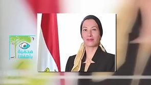 معالي وزيرة البيئة د. ياسمين فؤاد