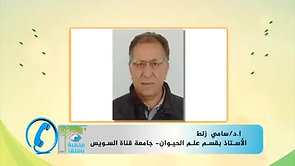 د. سامي محمد زلط