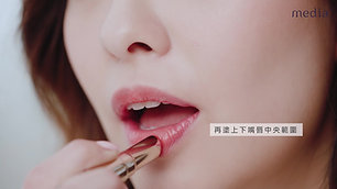 Media Beauty video 晶透唇膏