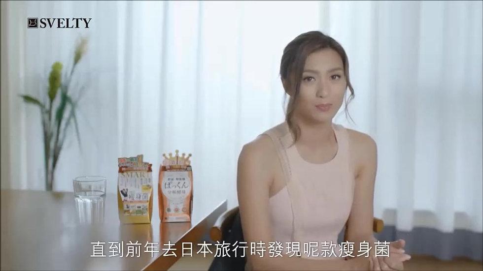 姚嘉妮的瘦身組合【控油解飯麵+SMART瘦菌身菌】