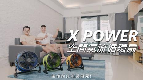 【產品廣告】亞海國際貿易 - Xpower空間循環扇廣告