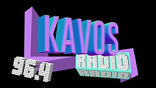 Kavos Radio Presents The Sweet N Juicy Lockdown Special