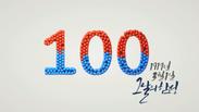 3.1운동 100주년 기념 영상