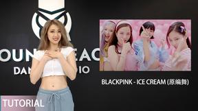 Blackpink - Ice Cream (原编舞)