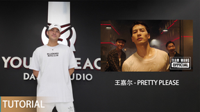 王嘉尔狼人舞 - Pretty Please