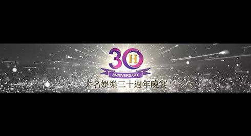 Opening Video - 大名三十載
