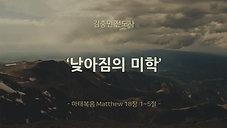 낮아짐의 미학 - 20210815 - 2.m4v
