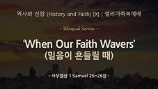 When Our Faith Wavers_20210905-3.m4v
