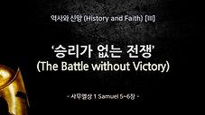 승리가 없는 전쟁_20210704.m4v
