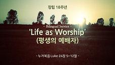 Life as Worship_20210606.m4v