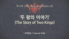 두 왕의 이야기 - 20210829 - 2.m4v