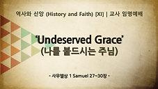 Undeserved Grace - 20210912-3.m4v