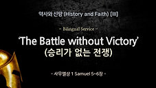 The Battle without Victory_20210704.m4v