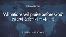 All nations will praise before God_20210530