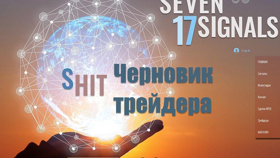 Аналитика Seven_17