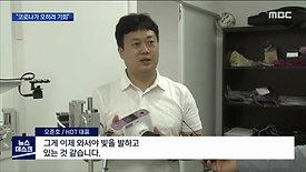 """[MBC] 뉴스 데스크 - """"코로나가 오히려 기회"""""""