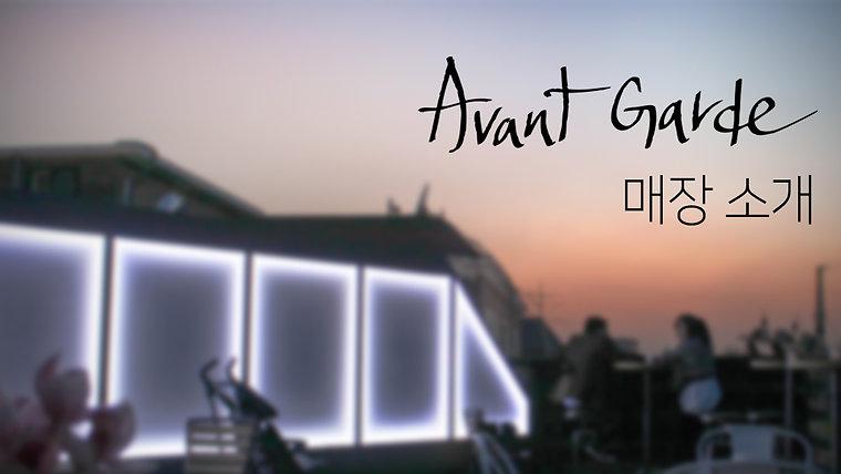 AVANTGARDE   매장소개