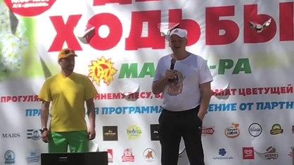 """Открытие """"Дня ходьбы"""" 2018"""