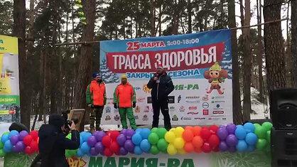 """Закрытие """"Трассы здоровье"""""""