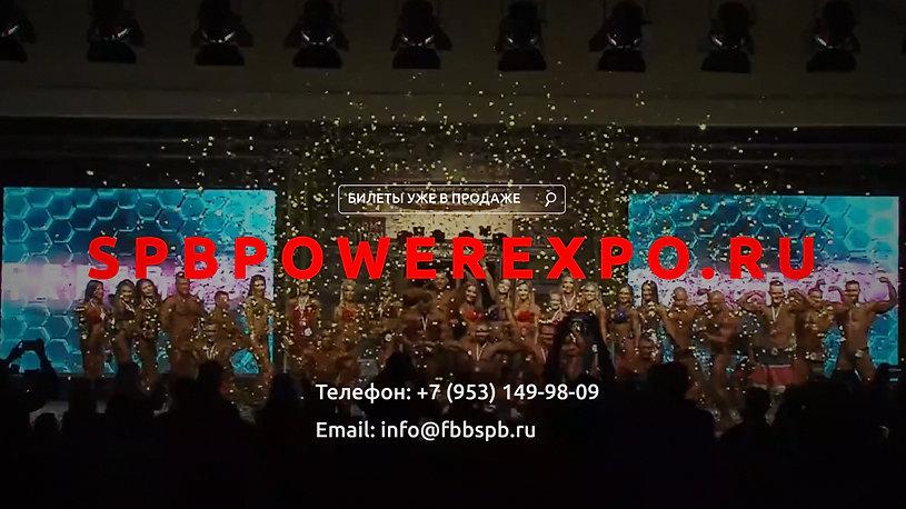 SPB POWER EXPO 5-6 ОКТЯБРЯ 2019 - Промо