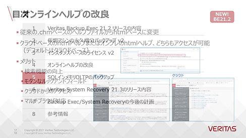 BE212_SR213リリース情報ウェビナー収録20210422