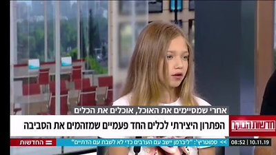 חדשות הבוקר עם ניב רסקין