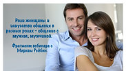 Фрагмент вебинара Мириам Рейбин - общение с мужем, мужчиной