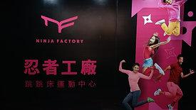 Ninja Factory 忍者工廠