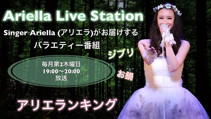 Ariella Live Station