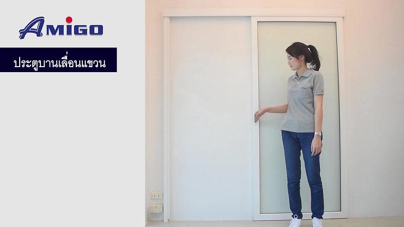 ประตูบานเลื่อนแขวน Amigo