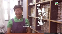 古法美容・線面 - 香港精神 @ TVB 《我愛香港》
